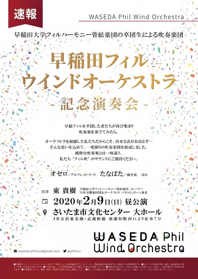 早稲田フィル・ウインドオーケストラ 記念演奏会