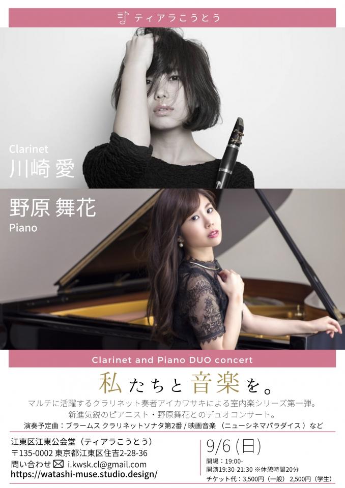 私たちと音楽を。〜クラリネットとピアノによるデュオリサイタル〜
