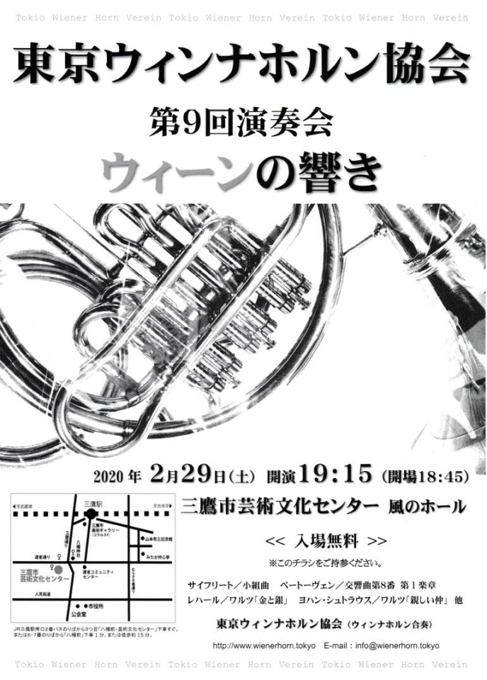 東京ウィンナホルン協会 第9回演奏会