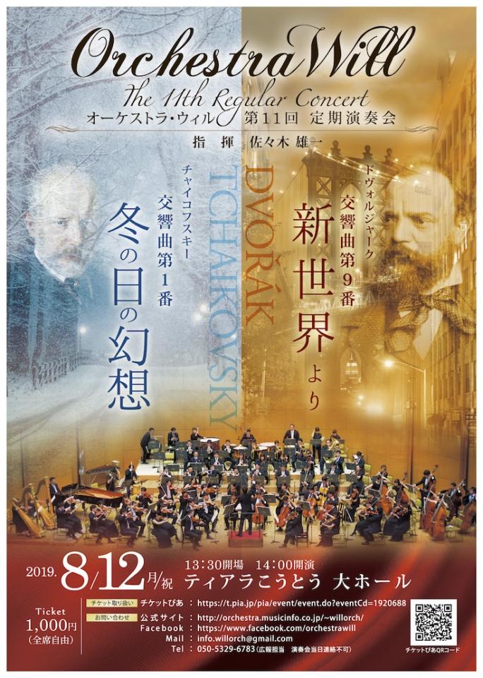 オーケストラ・ウィル 第11回定期演奏会