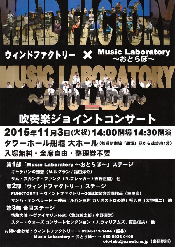 ウィンドファクトリー × Music Laboratory ~おとらぼ~  吹奏楽ジョイントコンサート