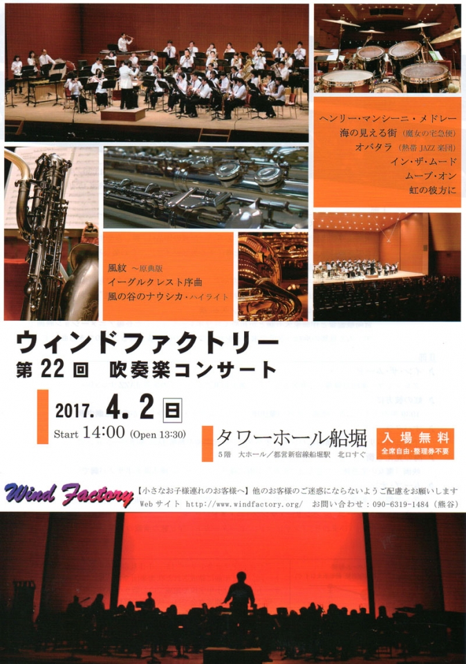 ウィンドファクトリー(Wind Factory) 第22回定期演奏会