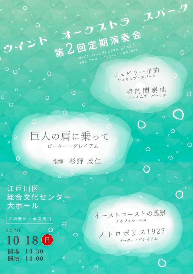 Wind Orchestra Spark 第2回定期演奏会