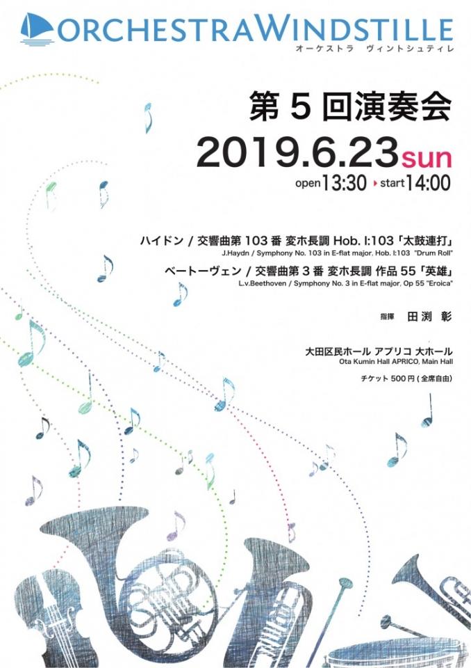Orchestra Windstille 第5回演奏会