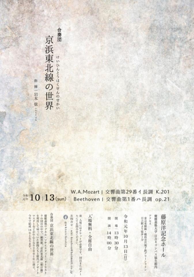"""合奏団""""京浜東北線の世界"""" 2019年 演奏会"""