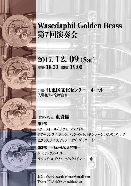 早稲田フィルゴールデンブラス 第7回演奏会