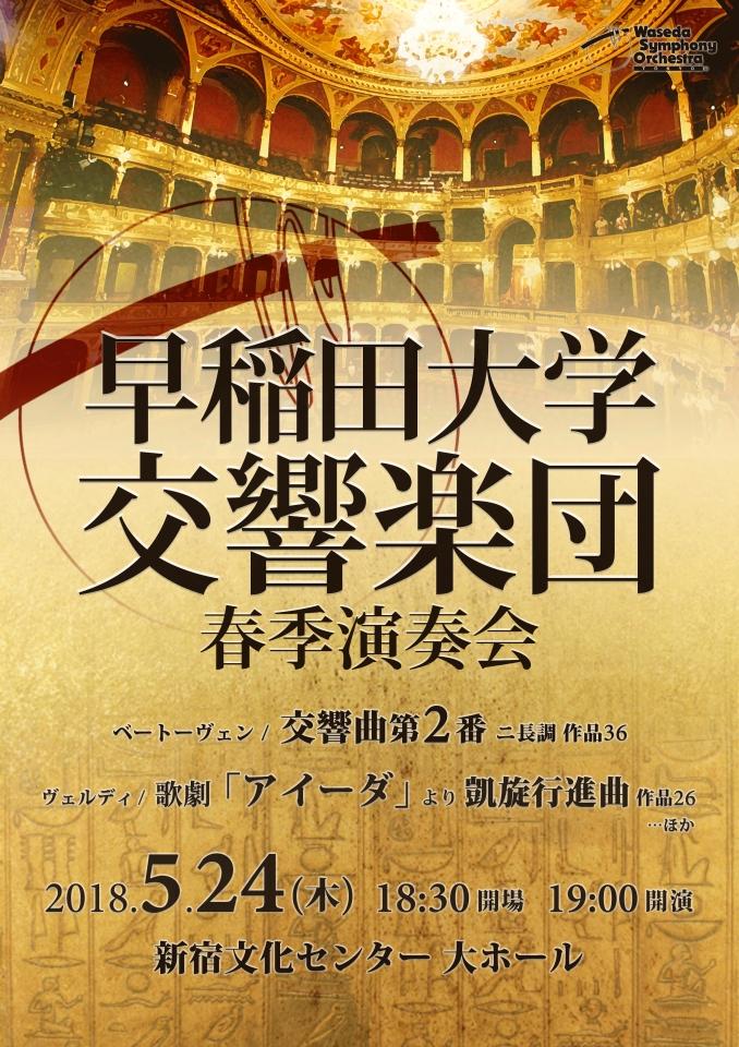 早稲田大学交響楽団 春季演奏会