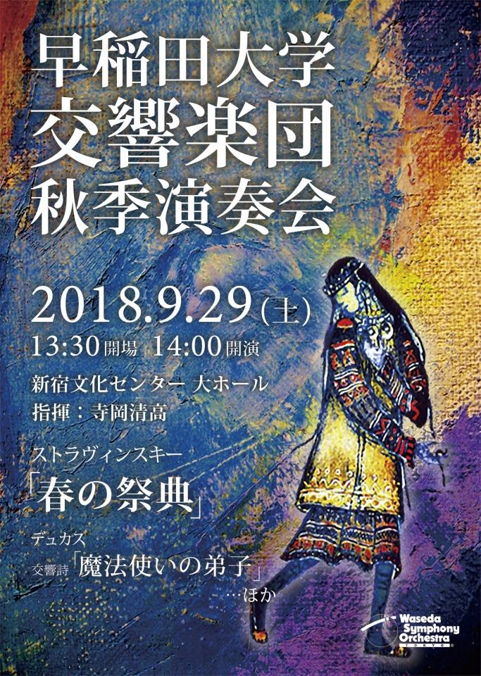 早稲田大学交響楽団 秋季演奏会