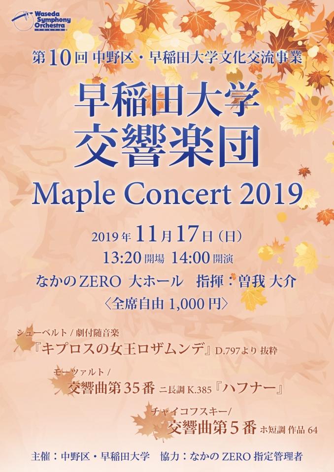 中野区・早稲田大学文化交流事業 早稲田大学交響楽団 Maple Concert 2019