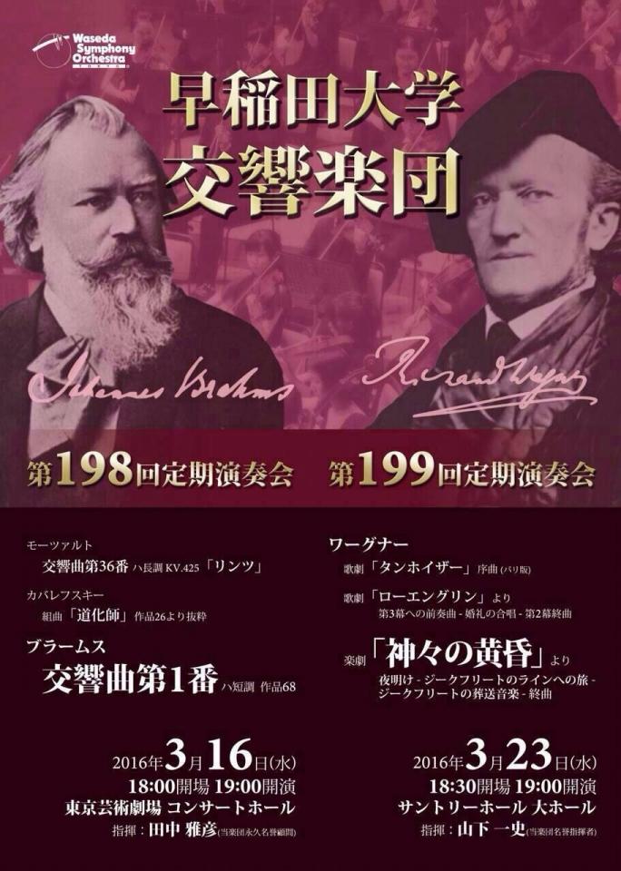 早稲田大学交響楽団 第198回定期演奏会