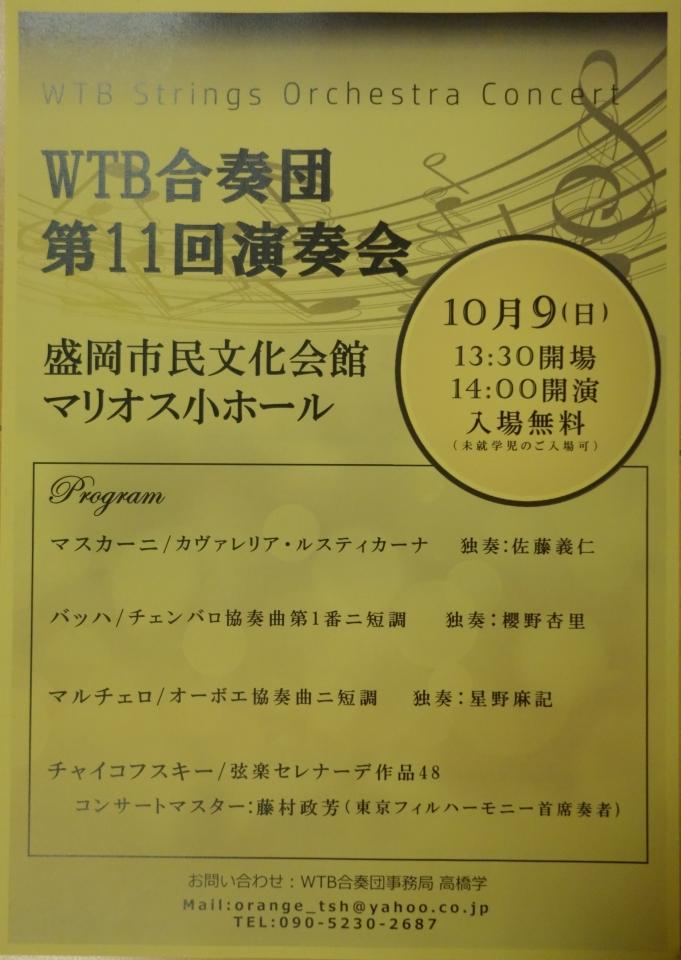 WTB合奏団 第11回演奏会