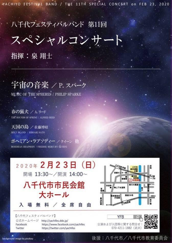 八千代フェスティバルバンド 第11回スペシャルコンサート