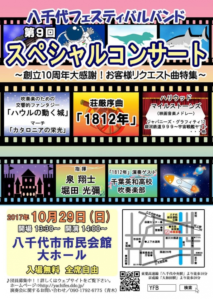 八千代フェスティバルバンド 第9回スペシャルコンサート