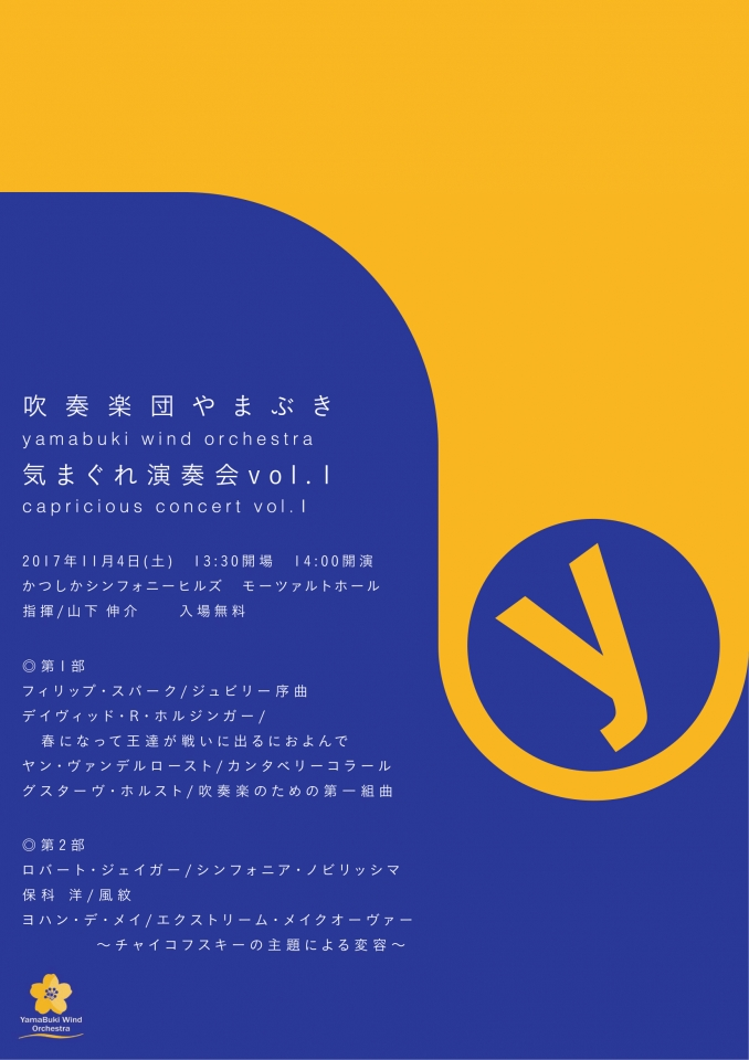 吹奏楽団やまぶき きまぐれ演奏会 vol.1