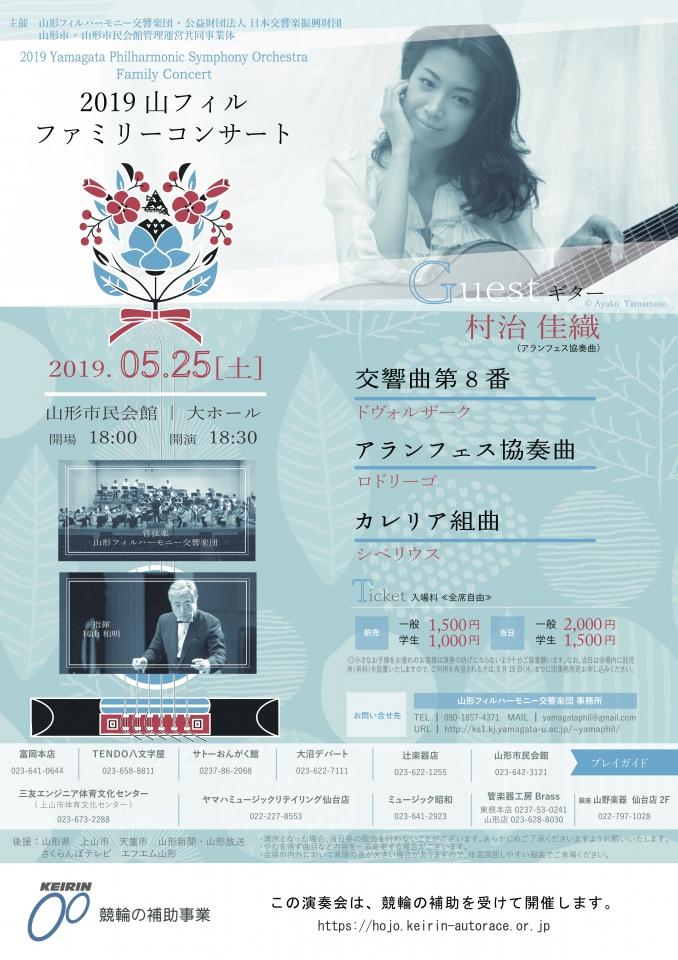 山形フィルハーモニー交響楽団 2019 山フィルファミリーコンサート