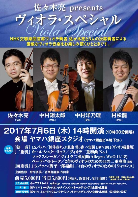 ヤマハミュージックエンタテインメントホールディングス 佐々木亮 presents ヴィオラ・スペシャル