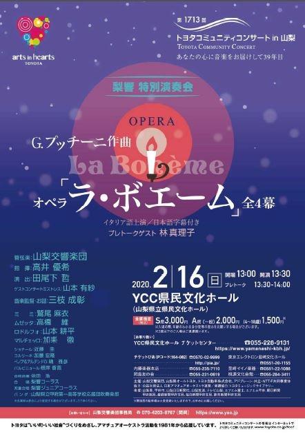 山梨交響楽団 トヨタコミュニティコンサート in 山梨 オペラ「ラ・ボエーム」