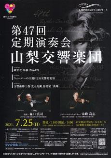 山梨交響楽団 第47回 定期演奏会