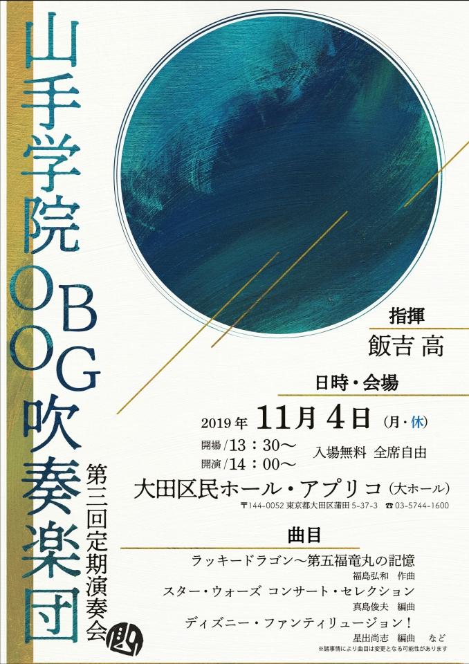 山手学院OBOG吹奏楽団 第3回定期演奏会