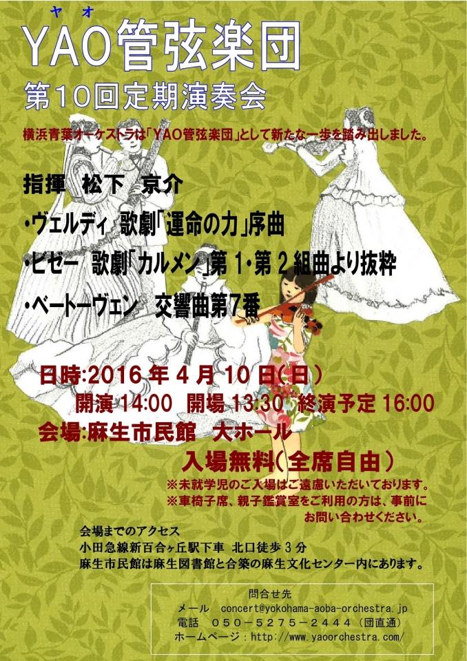 YAO管弦楽団 第10回定期演奏会