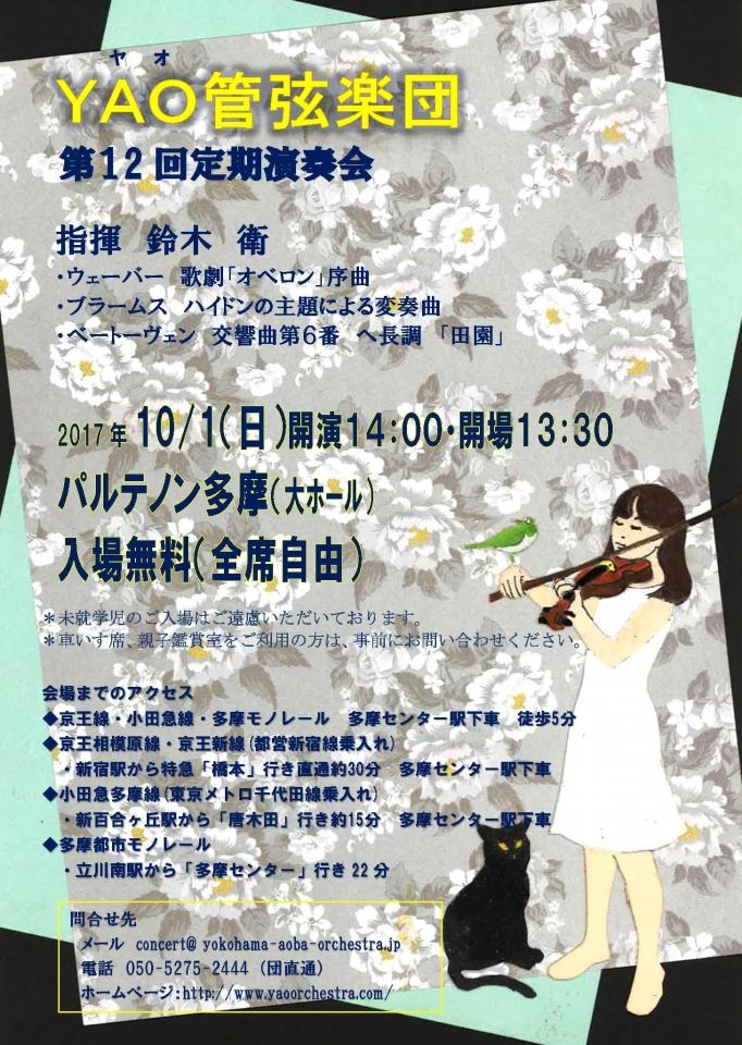 YAO管弦楽団 第12回定期演奏会