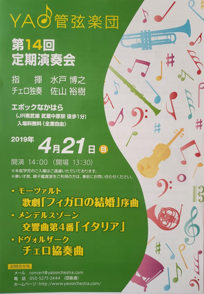 YAO管弦楽団 第14回定期演奏会