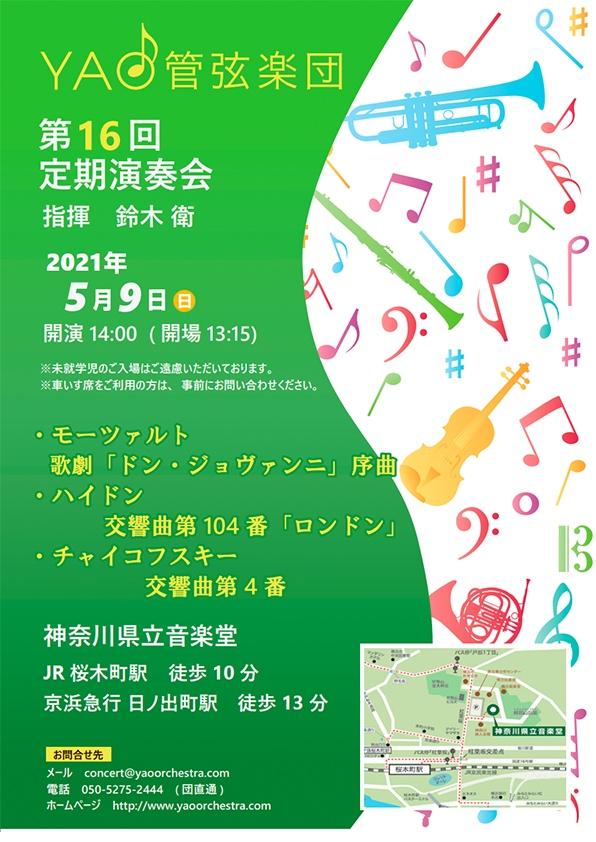 YAO管弦楽団 第16回定期演奏会