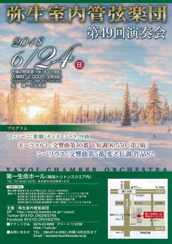 弥生室内管弦楽団 第49回演奏会