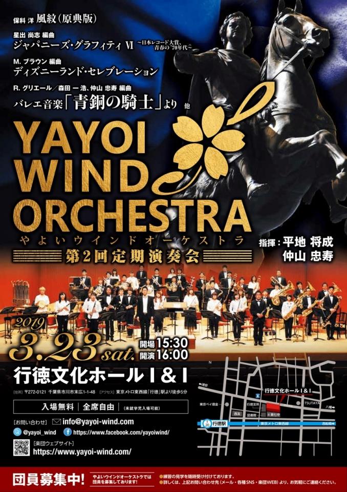 やよいウインドオーケストラ 第2回 定期演奏会