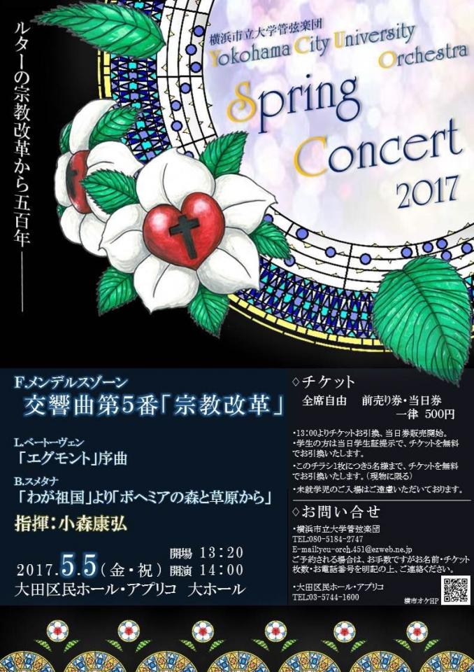 横浜市立大学管弦楽団 Spring Concert 2017