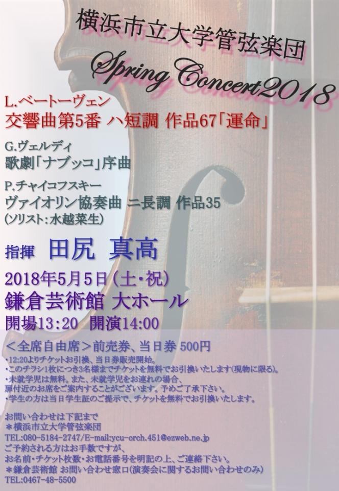 横浜市立大学管弦楽団 Spring Concert 2018