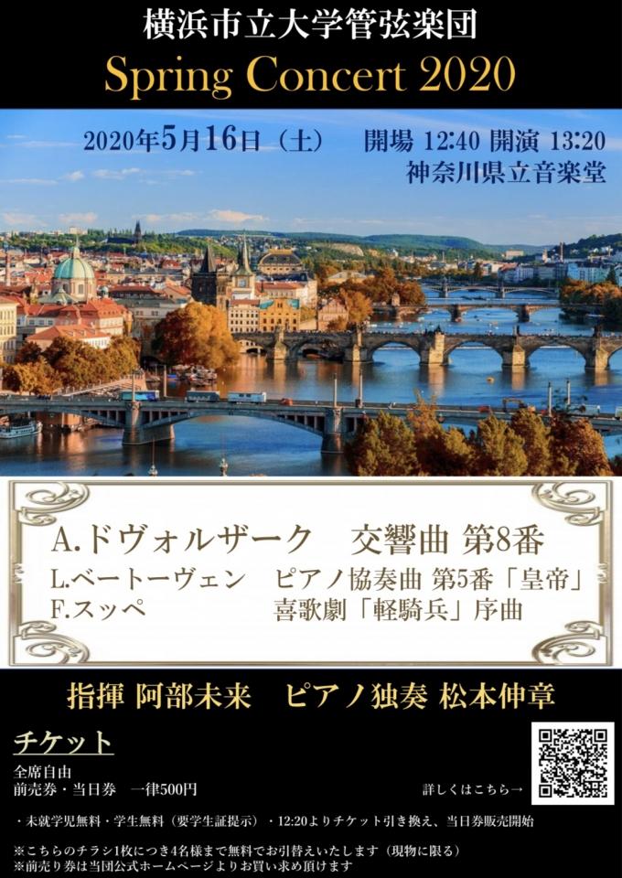 【中止】横浜市立大学管弦楽団SpringConcert2020