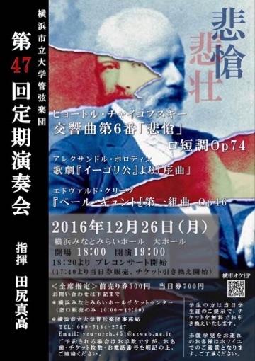 横浜市立大学管弦楽団 第47回 定期演奏会