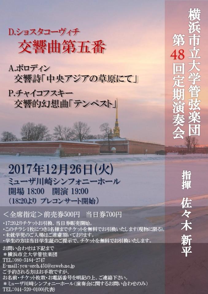 横浜市立大学管弦楽団 第48回定期演奏会