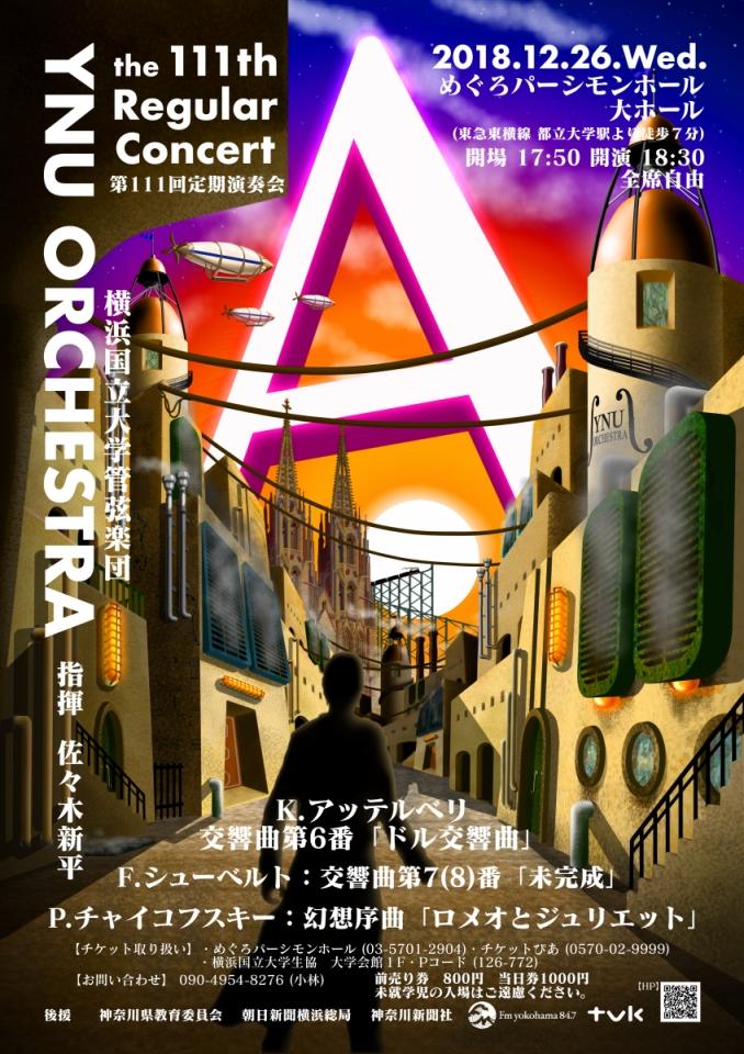 横浜国立大学管弦楽団 第111回定期演奏会