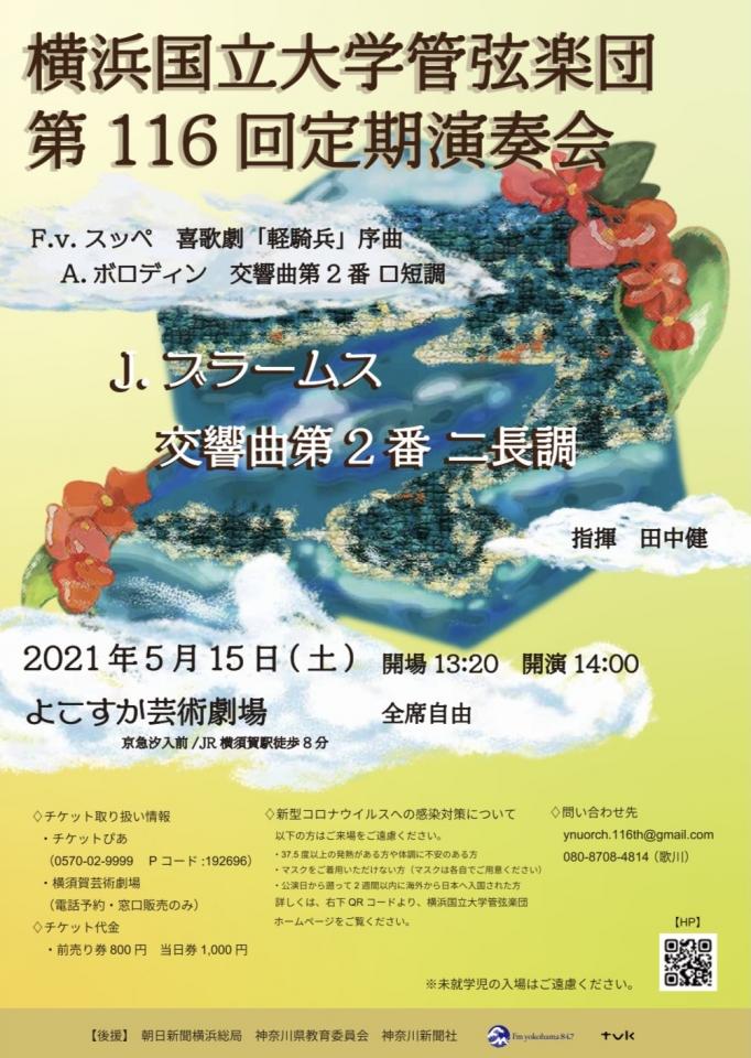 横浜国立大学管弦楽団 第116回定期演奏会