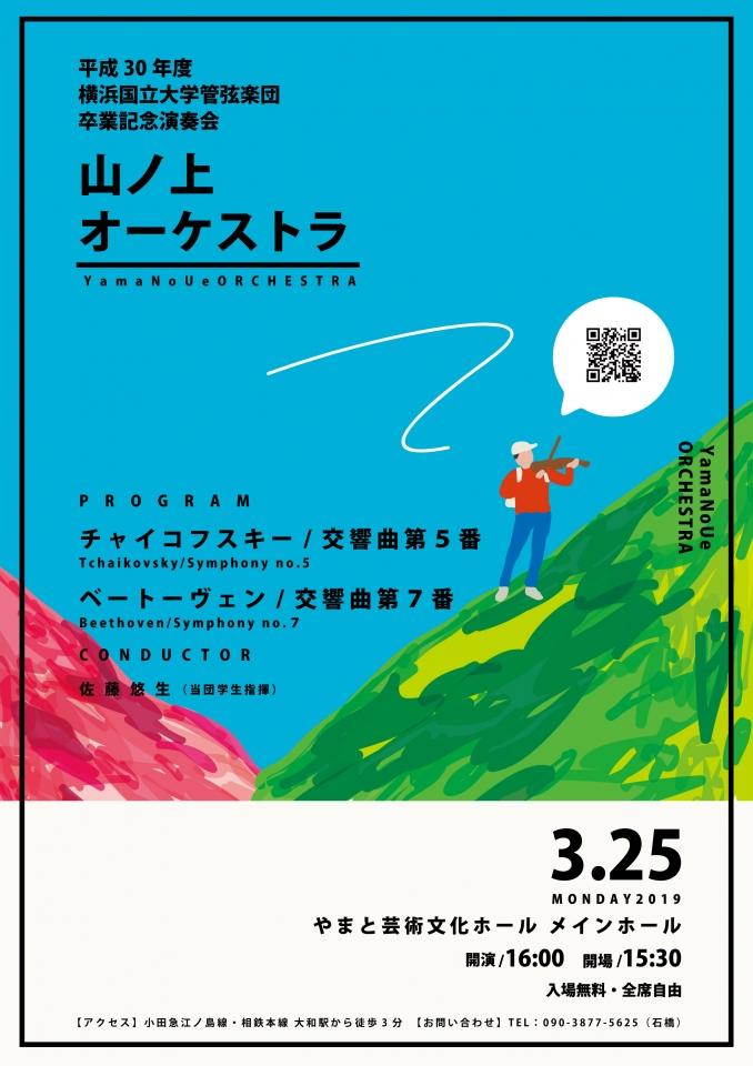 横浜国立大学管弦楽団平成30年度 卒業記念演奏会〜山ノ上オーケストラ〜