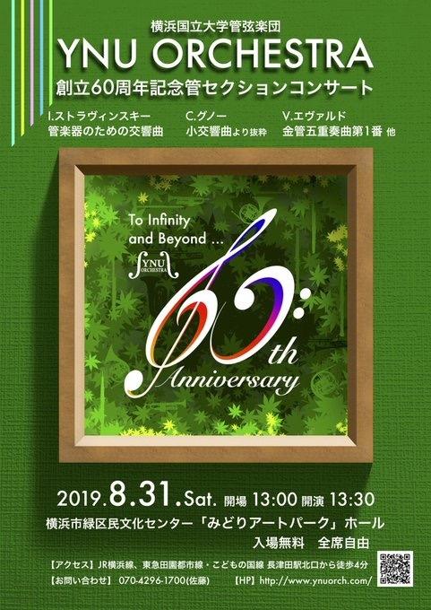 横浜国立大学管弦楽団 創立60周年記念館セクションコンサート