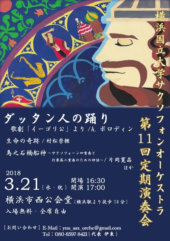 横浜国立大学サクソフォンオーケストラ 第11回定期演奏会