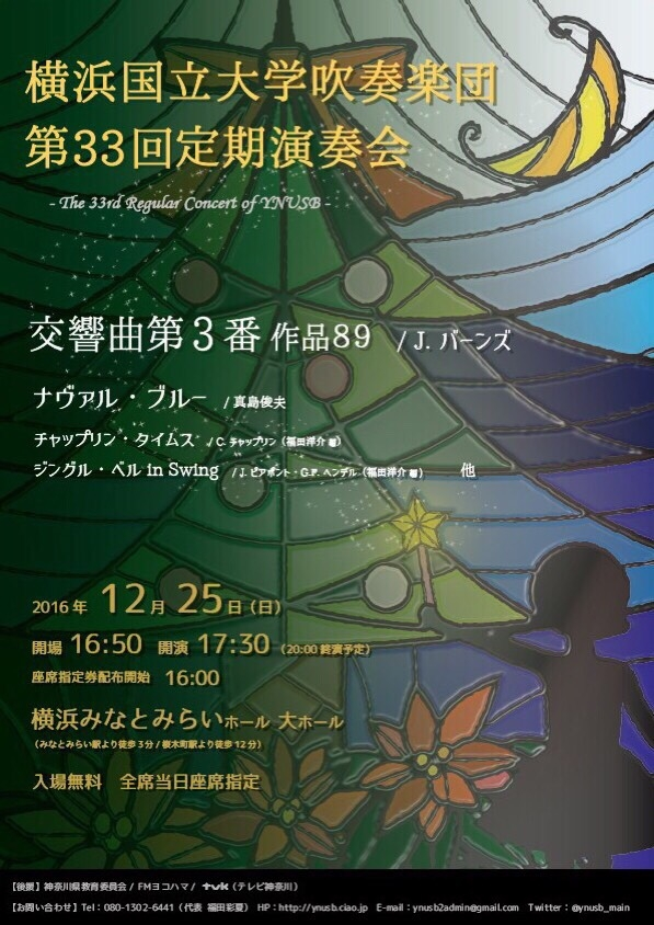 横浜国立大学吹奏楽団 第33回定期演奏会
