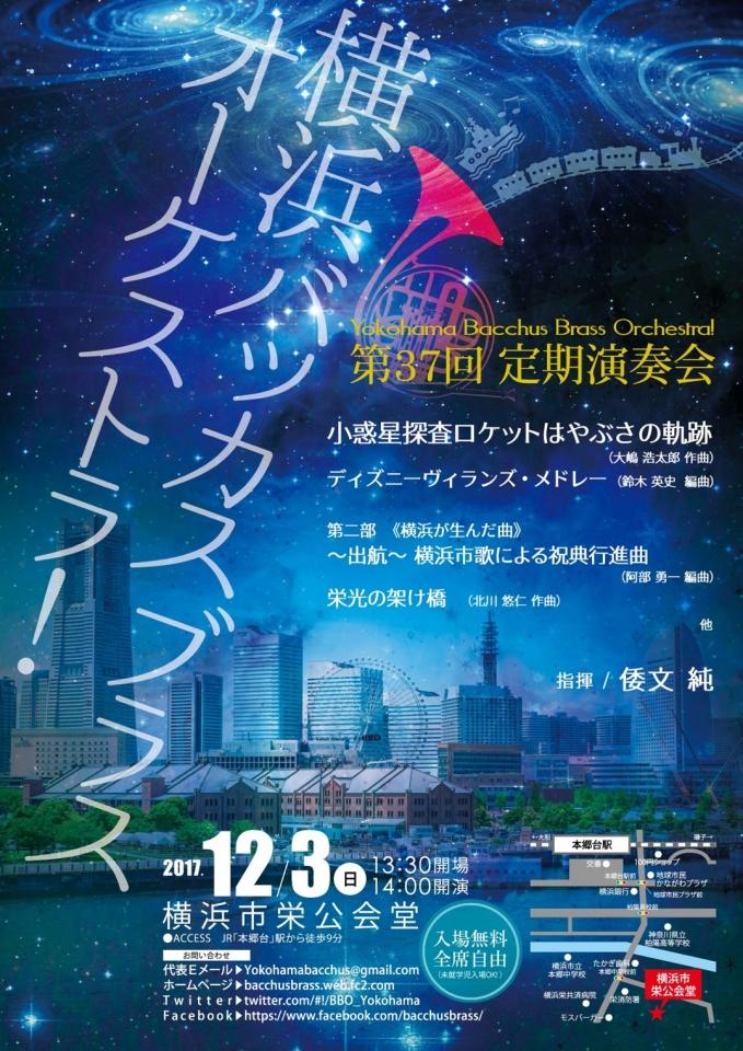 横浜バッカスブラスオーケストラ! 第37回定期演奏会