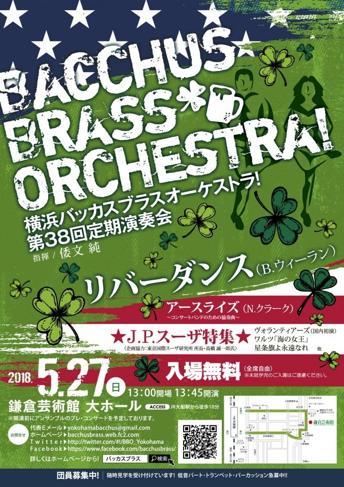 横浜バッカスブラスオーケストラ! 第38会定期演奏会