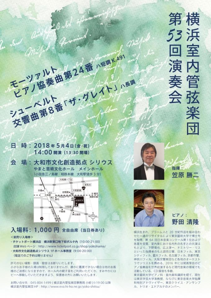横浜室内管弦楽団 第53回演奏会