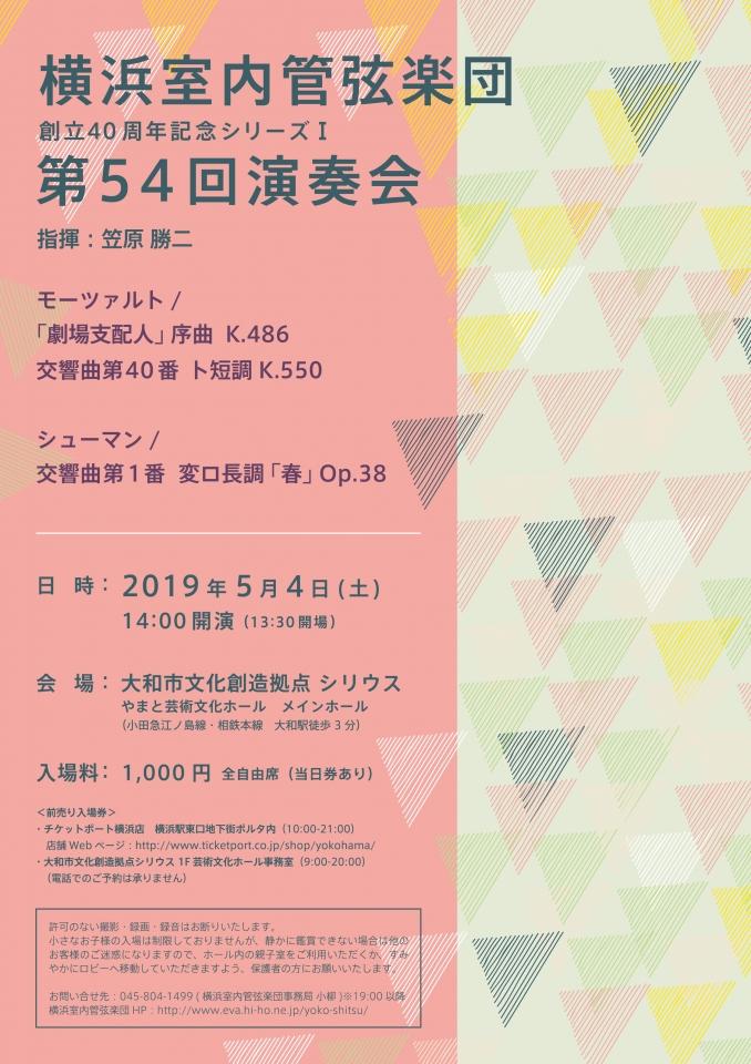 横浜室内管弦楽団 第54回演奏会~創立40周年記念シリーズⅠ~