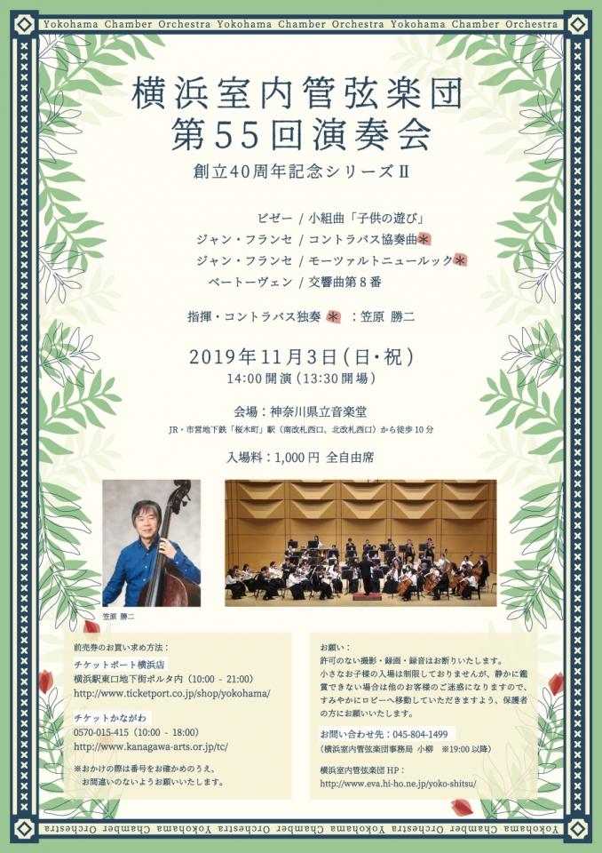 横浜室内管弦楽団 第55回演奏会~創立40周年記念シリーズⅡ~