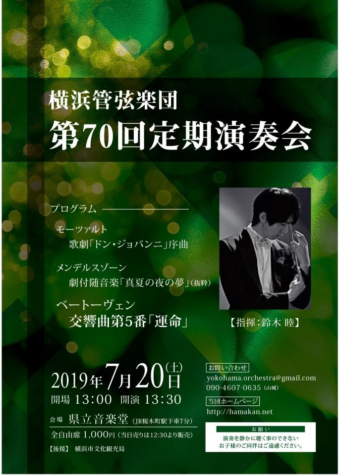 横浜管弦楽団 第70回定期演奏会