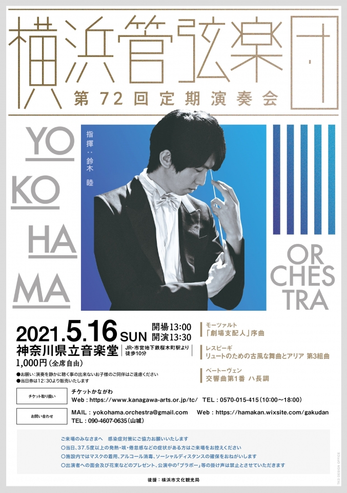 横浜管弦楽団 第72回定期演奏会