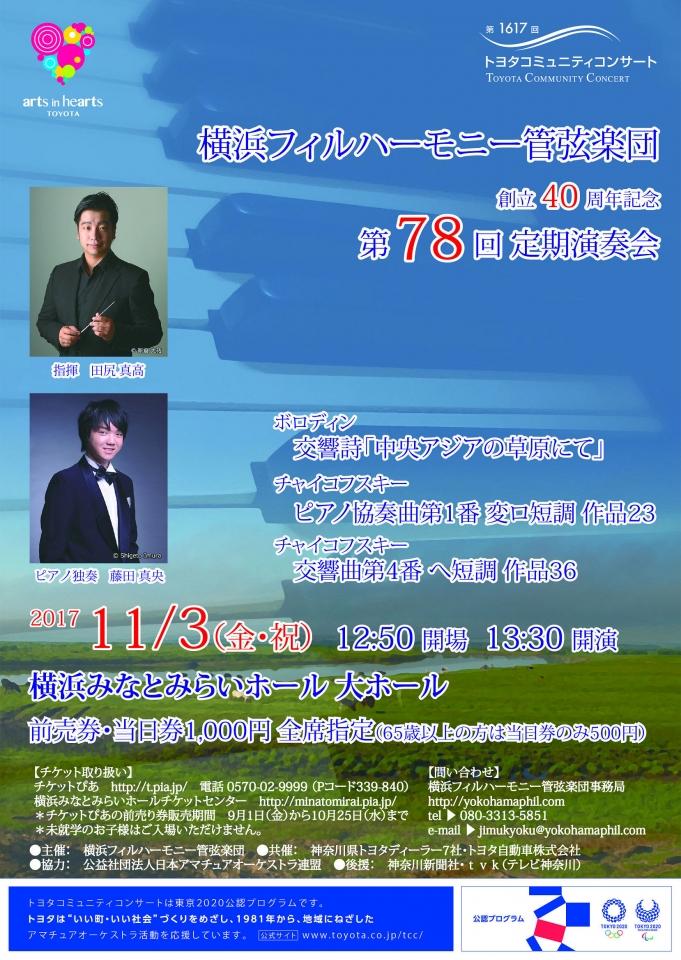 横浜フィルハーモニー管弦楽団 第78回定期演奏会(創立40周年記念)
