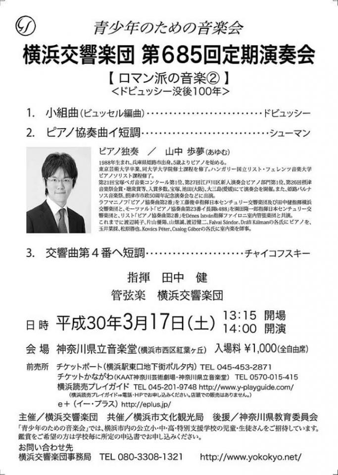 横浜交響楽団 第685回定期演奏会
