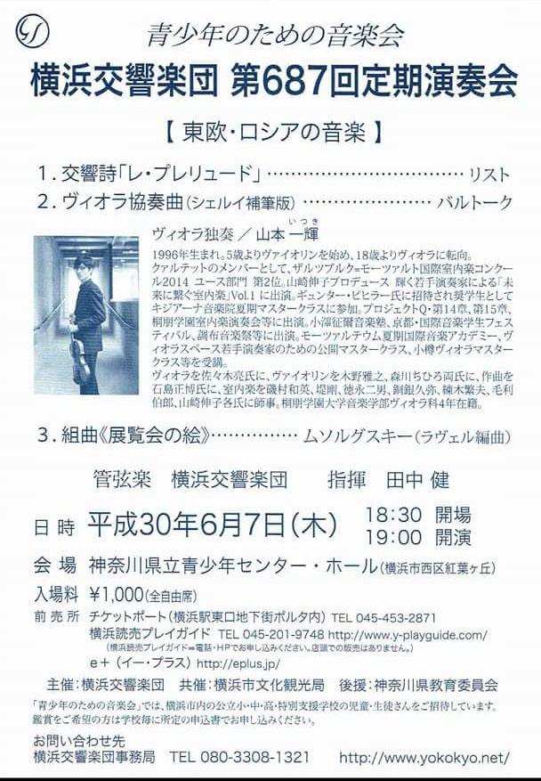 横浜交響楽団 第687回定期演奏会